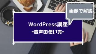 WordPress講座音声の使い方