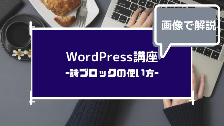 WordPress詩ブロックの解説