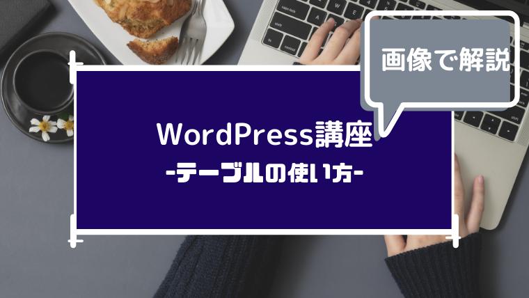 WordPress初心者講座テーブルの使い方