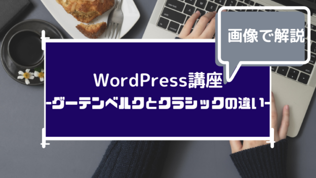WordPressの編集方法であるグーテンベルクとクラシックの違いをまとめた