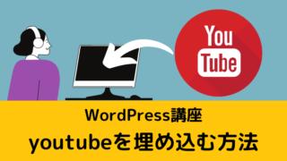 WordPressにyoutubeを埋め込む方法