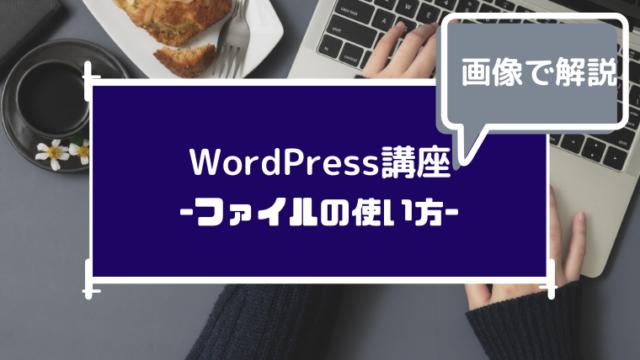 WordPress講座ファイルの使い方