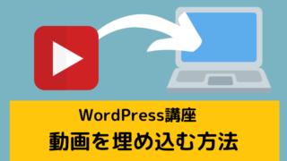 WordPress講座動画を埋め込む方法