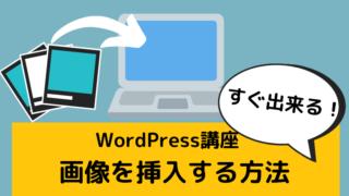 WordPressに画像の挿入する方法