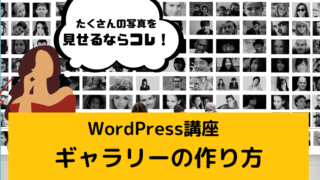 WordPressで写真ギャラリーを作る方法