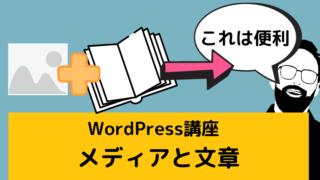 WordPressでメディアと文章の使い方