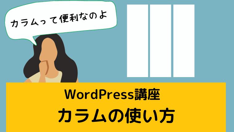 WordPressのカラムブロックの使い方