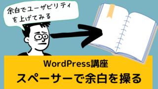 WordPressで余白を生むスペーサの使い方