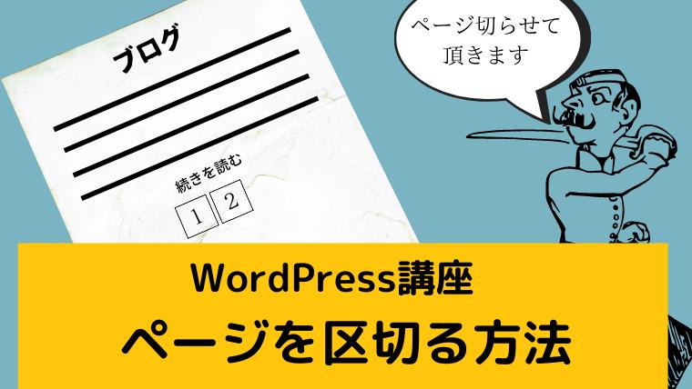 WordPressでページを区切る方法