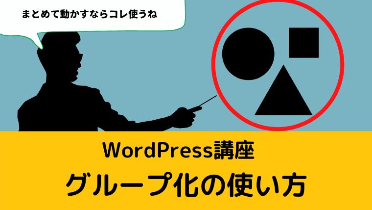 WordPressでグループ化機能の使い方