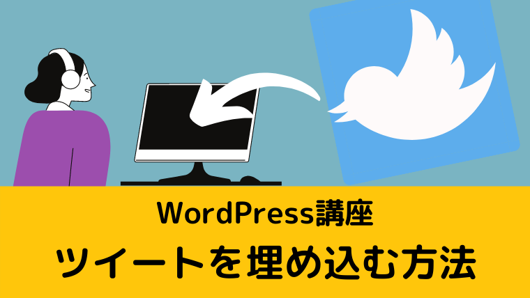 WordPressにTwitterを埋め込む