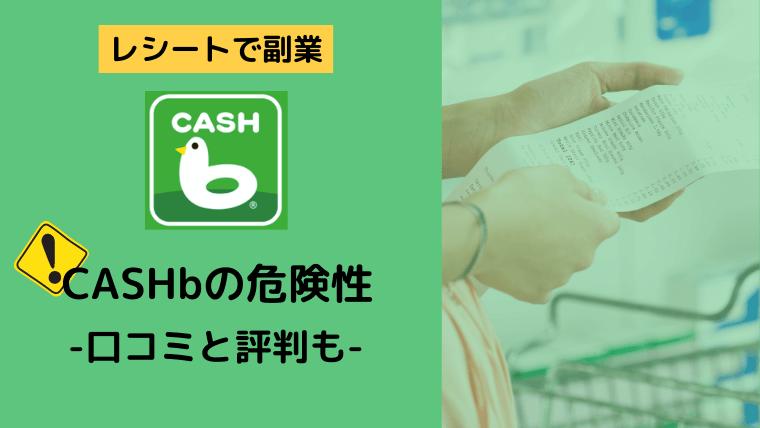 レシート買取アプリ「ONE」の危険性
